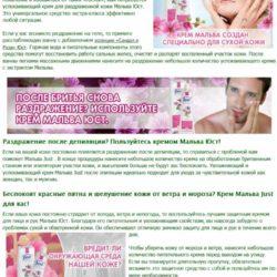 Тексты для рекламы косметики пример